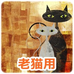 老猫(高齢猫)用キャットフード