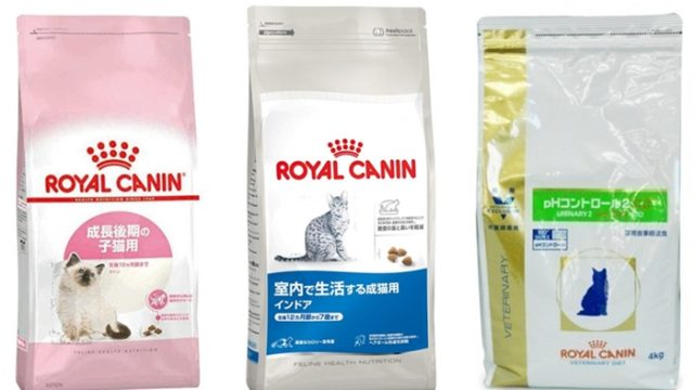 猫用ロイヤルカナンの口コミやキャットフード成分は安全?